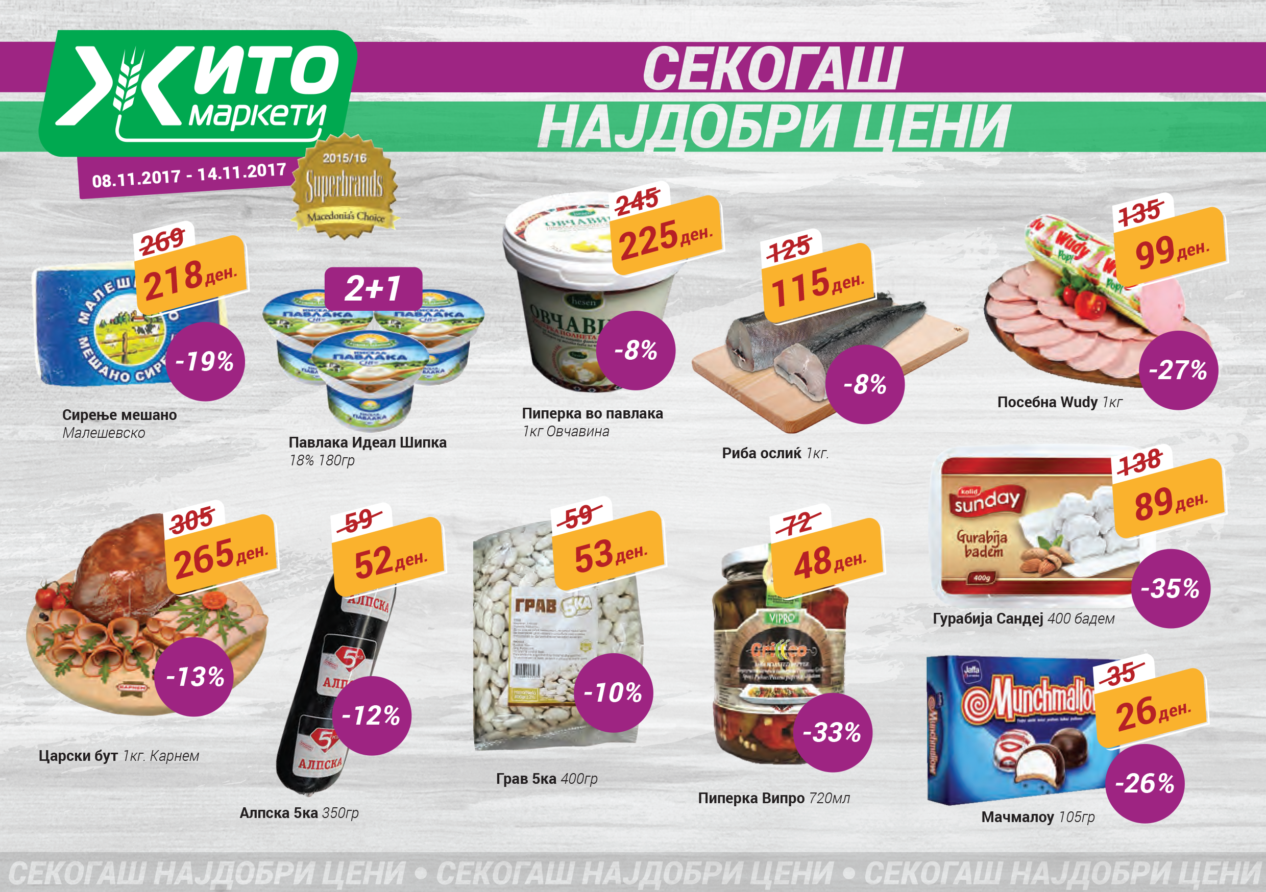 26. mini flyer-MK-web 08.ноември-1